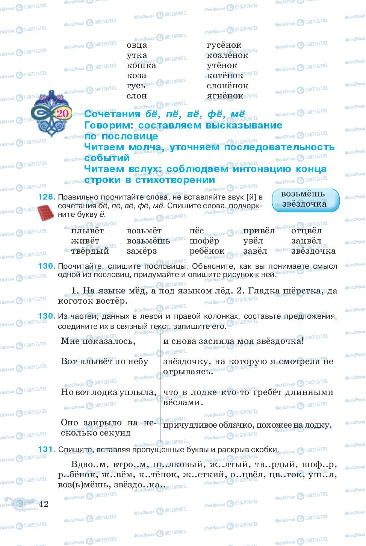 Учебники Русский язык 5 класс страница 42