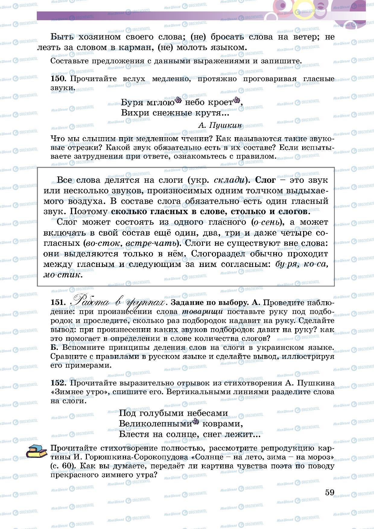 Учебники Русский язык 5 класс страница 59