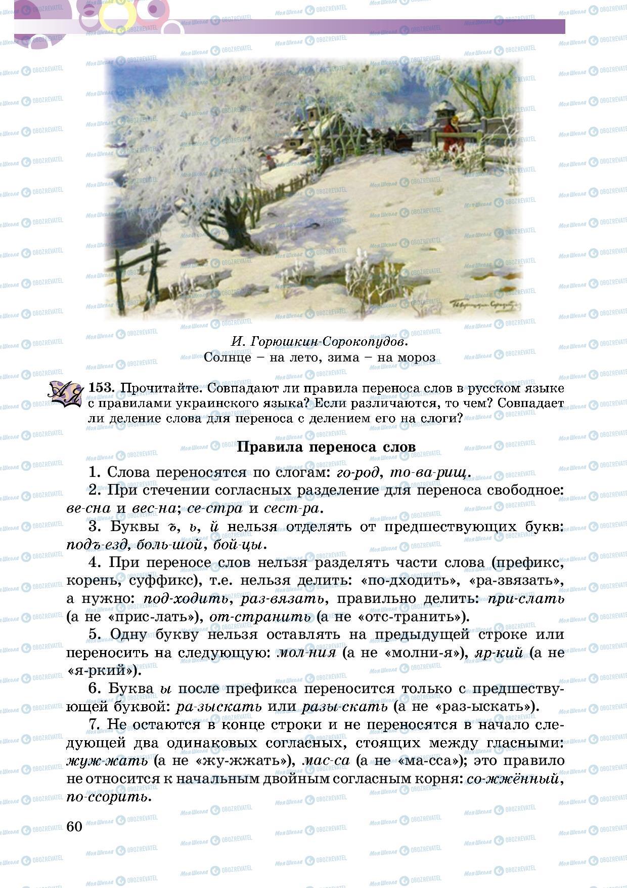 Учебники Русский язык 5 класс страница 60
