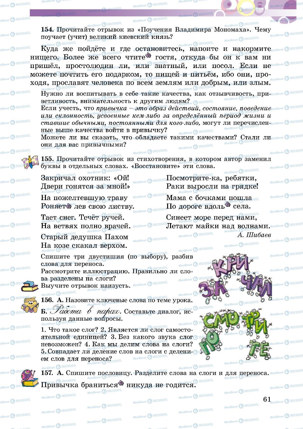 Учебники Русский язык 5 класс страница 61
