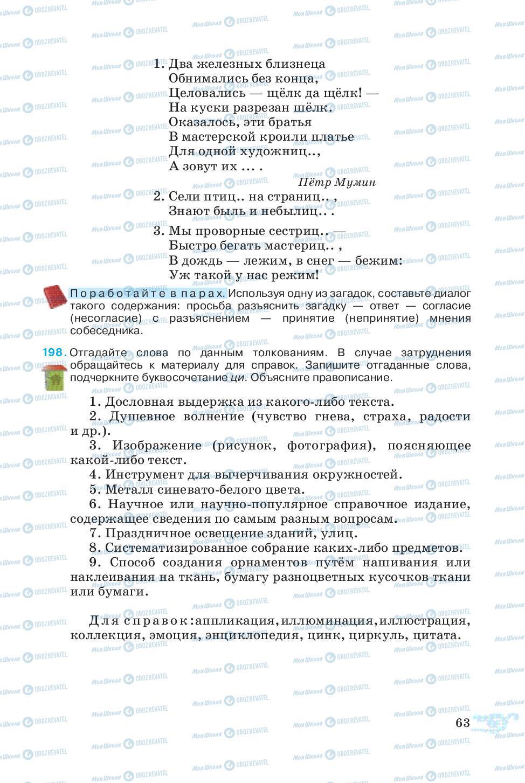 Учебники Русский язык 5 класс страница 63