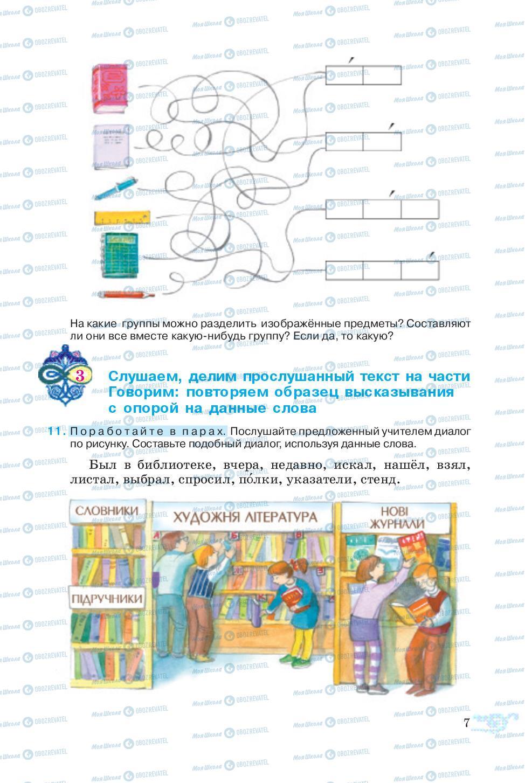 Учебники Русский язык 5 класс страница 5