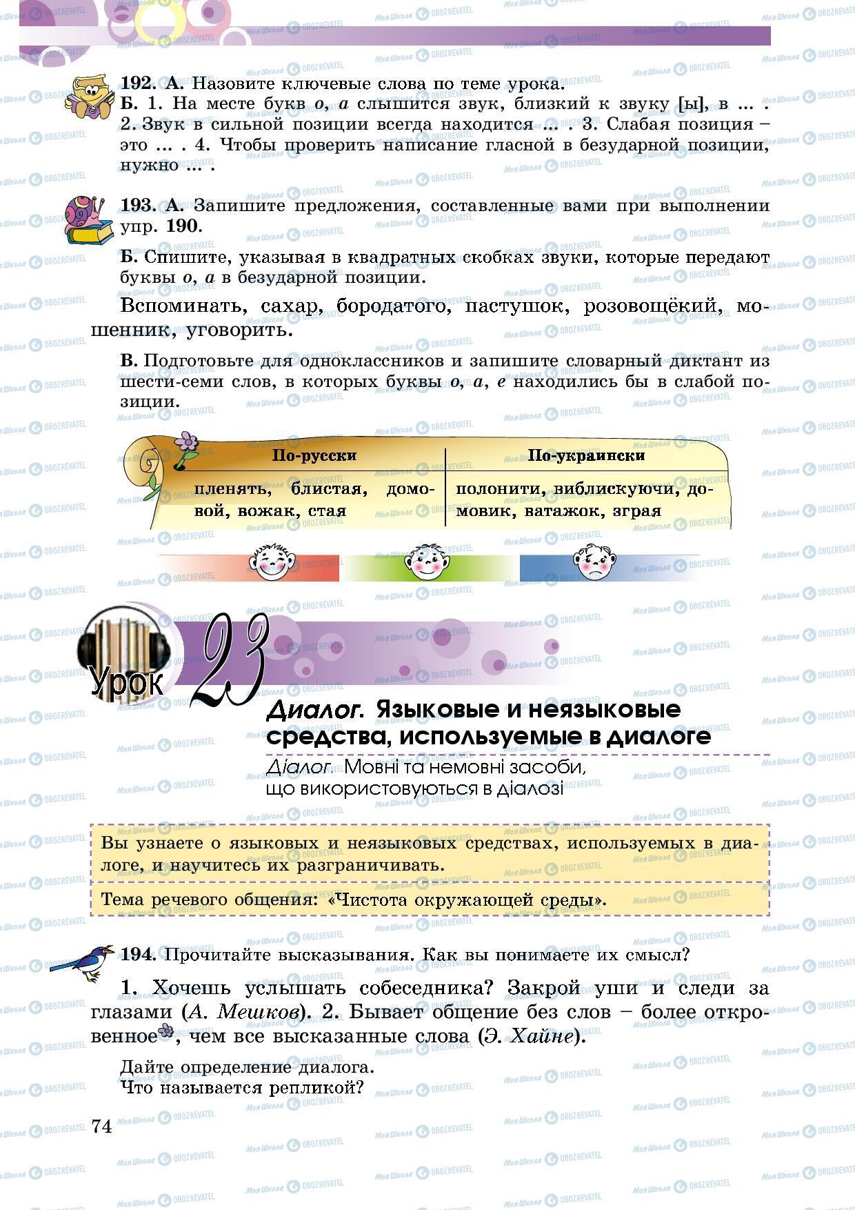 Учебники Русский язык 5 класс страница 74