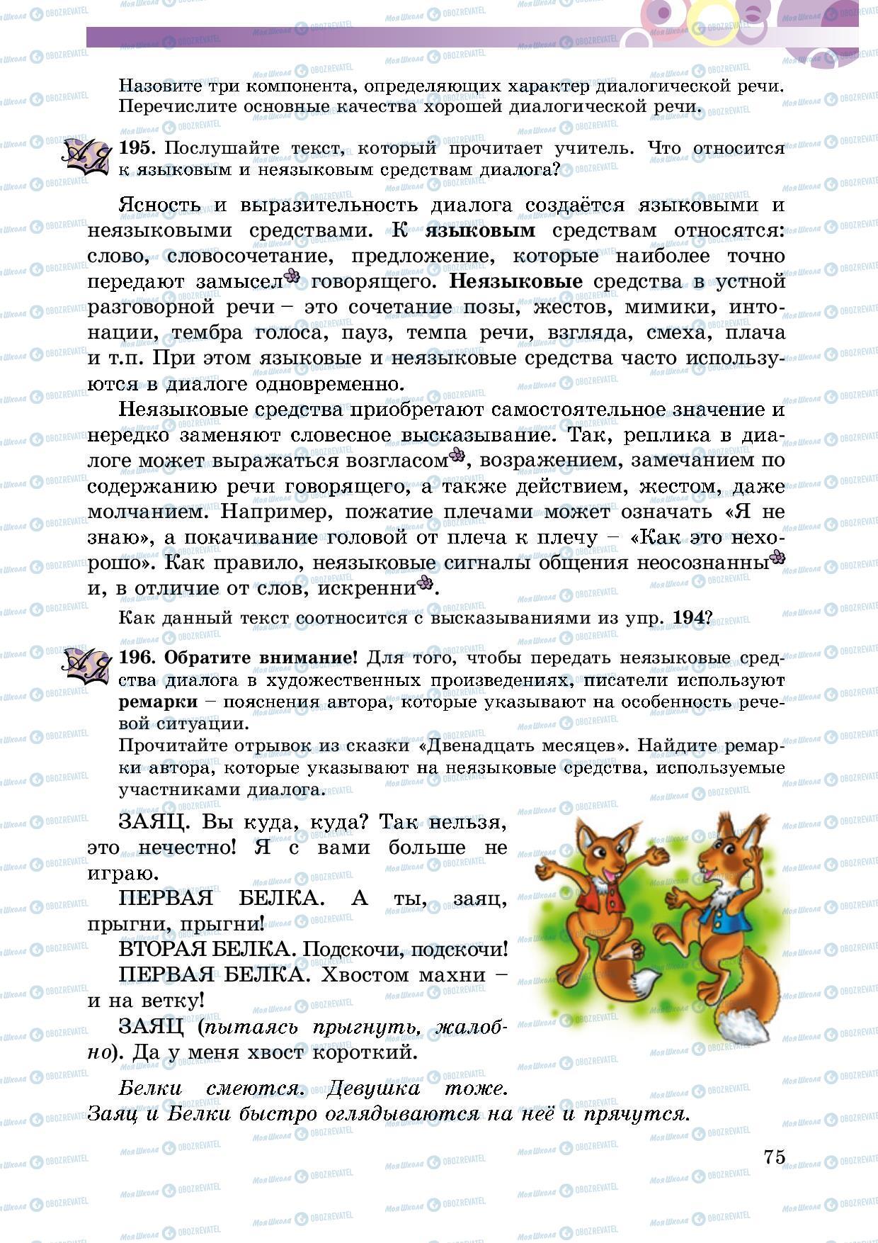 Учебники Русский язык 5 класс страница 75