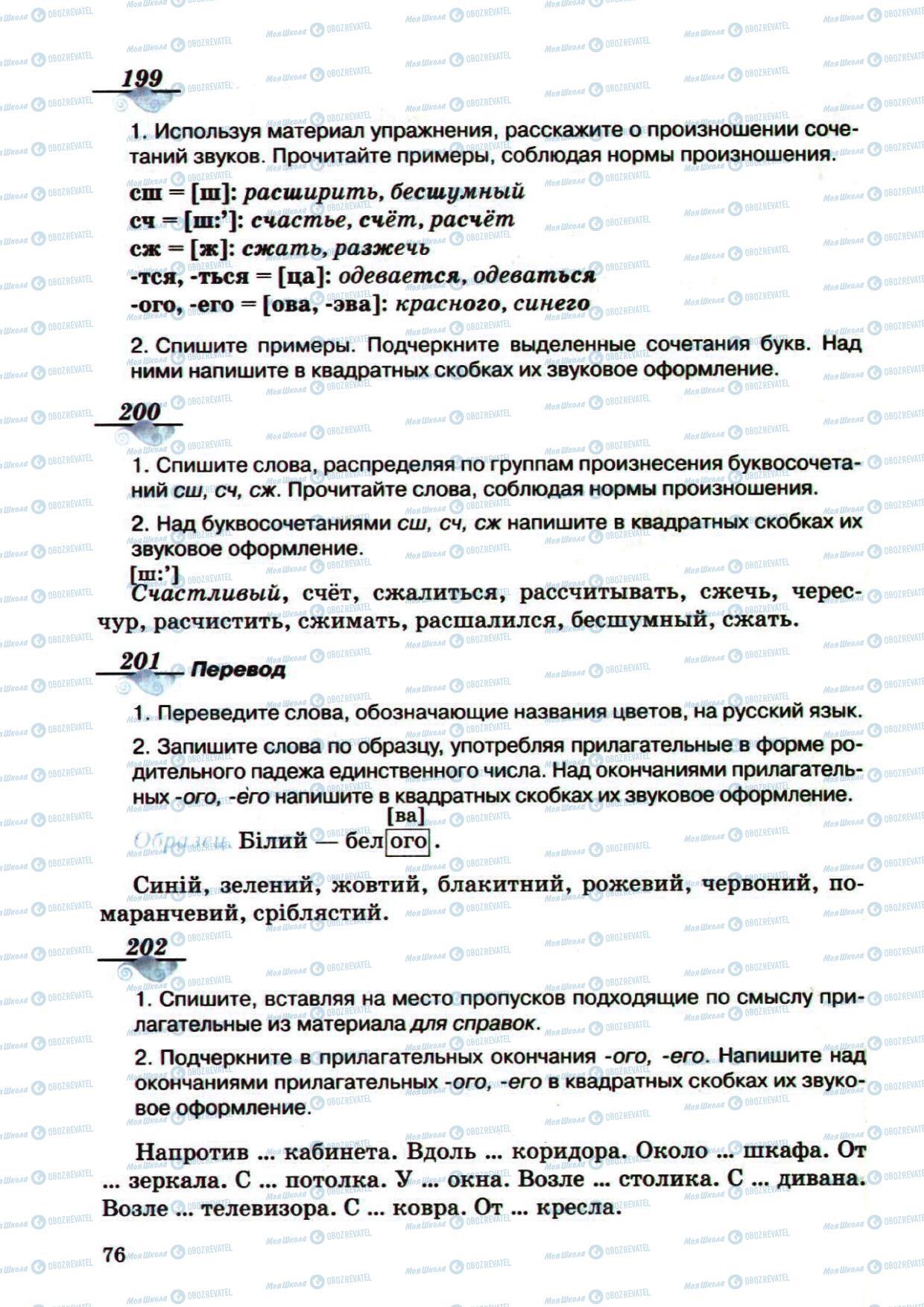 Учебники Русский язык 5 класс страница 76