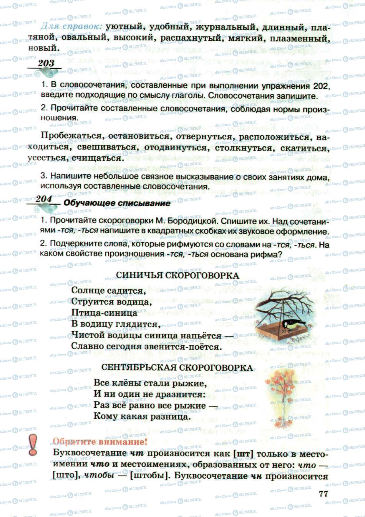 Учебники Русский язык 5 класс страница 77