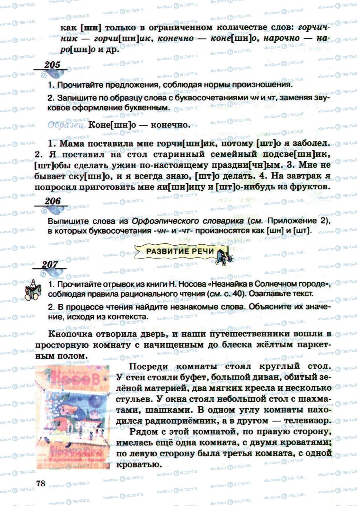 Учебники Русский язык 5 класс страница 78