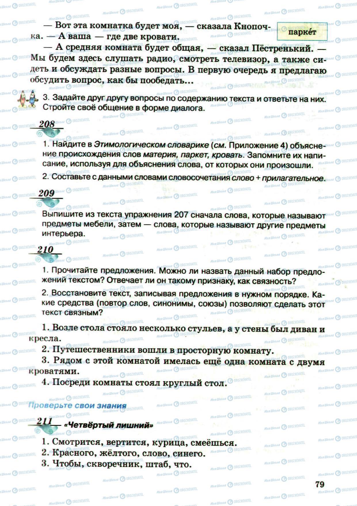 Учебники Русский язык 5 класс страница 79