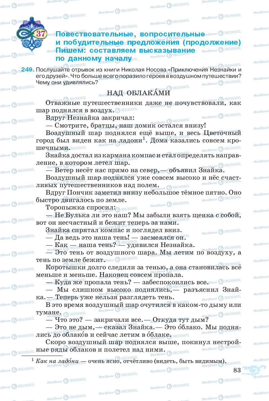 Учебники Русский язык 5 класс страница 83