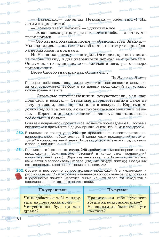 Учебники Русский язык 5 класс страница 84
