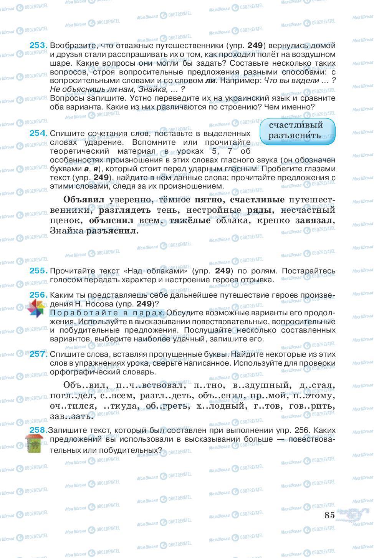 Учебники Русский язык 5 класс страница 85