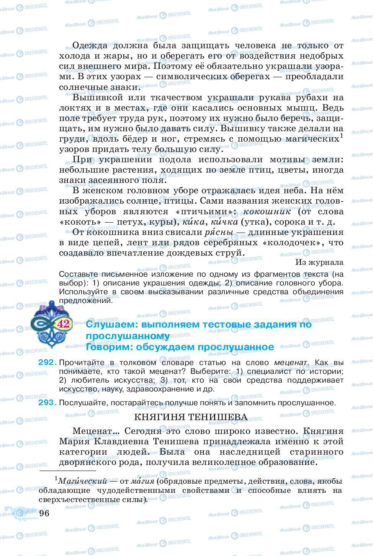 Учебники Русский язык 5 класс страница 96