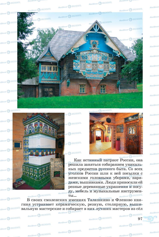 Учебники Русский язык 5 класс страница 97