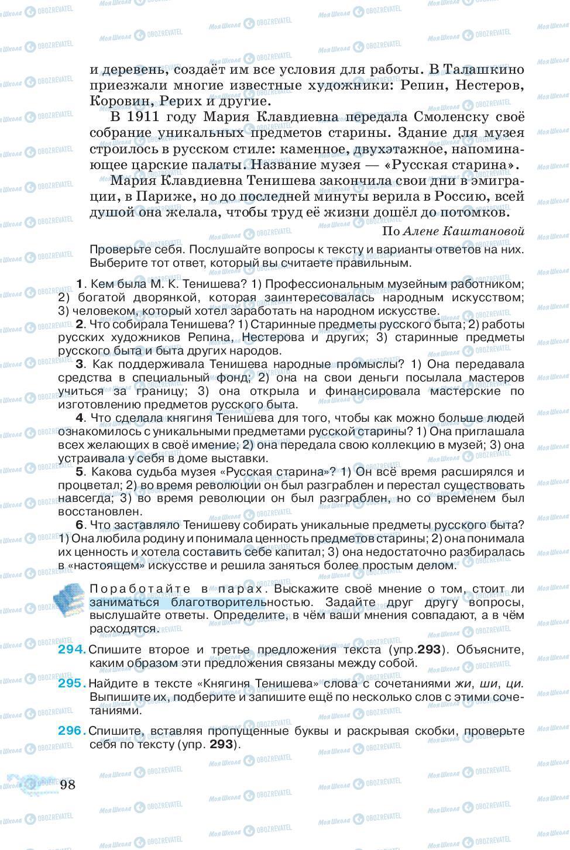 Учебники Русский язык 5 класс страница 98