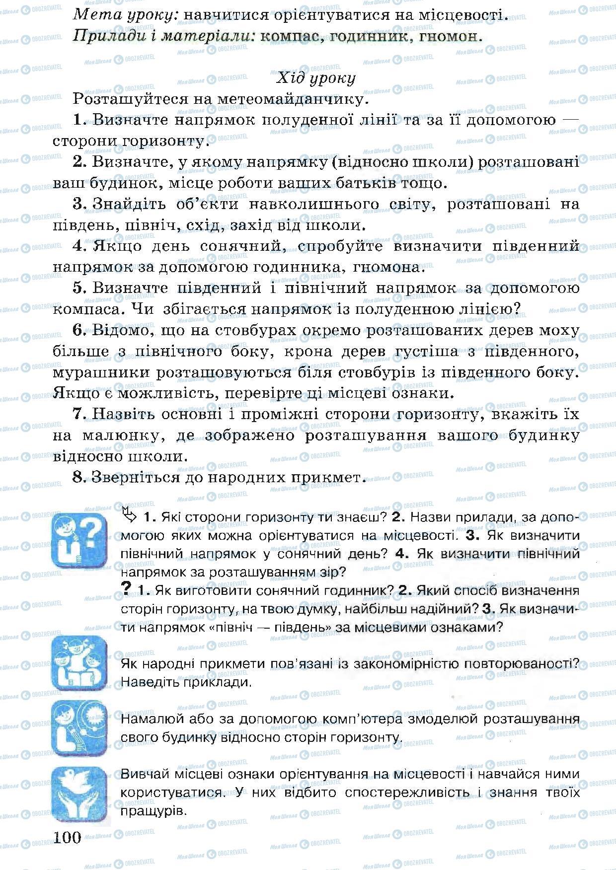 Учебники Природоведение 5 класс страница 100