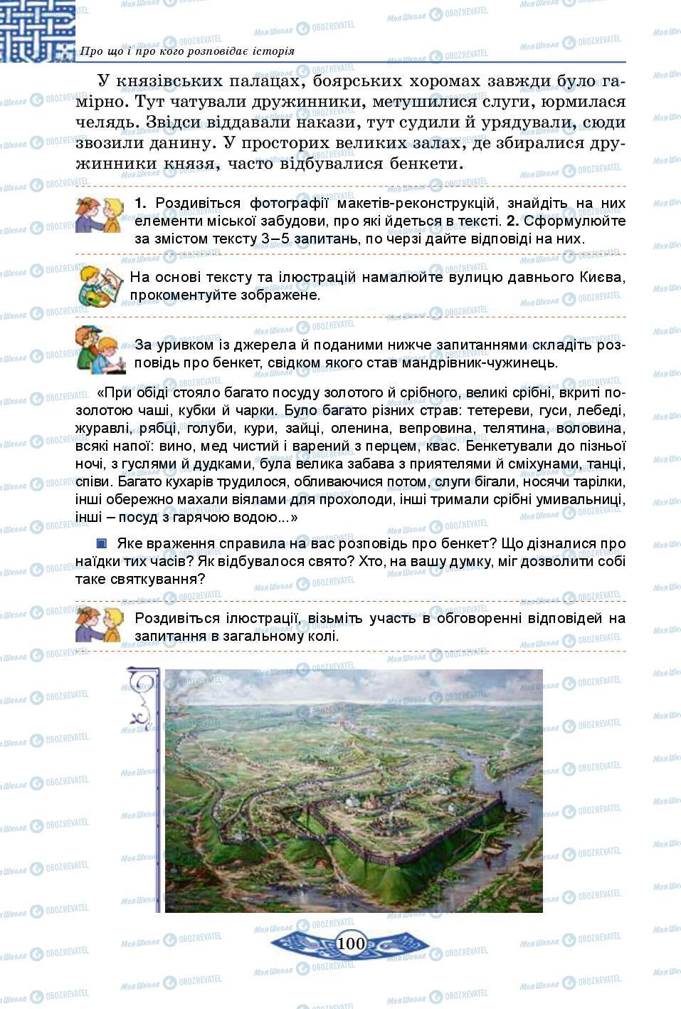 Учебники История Украины 5 класс страница 100