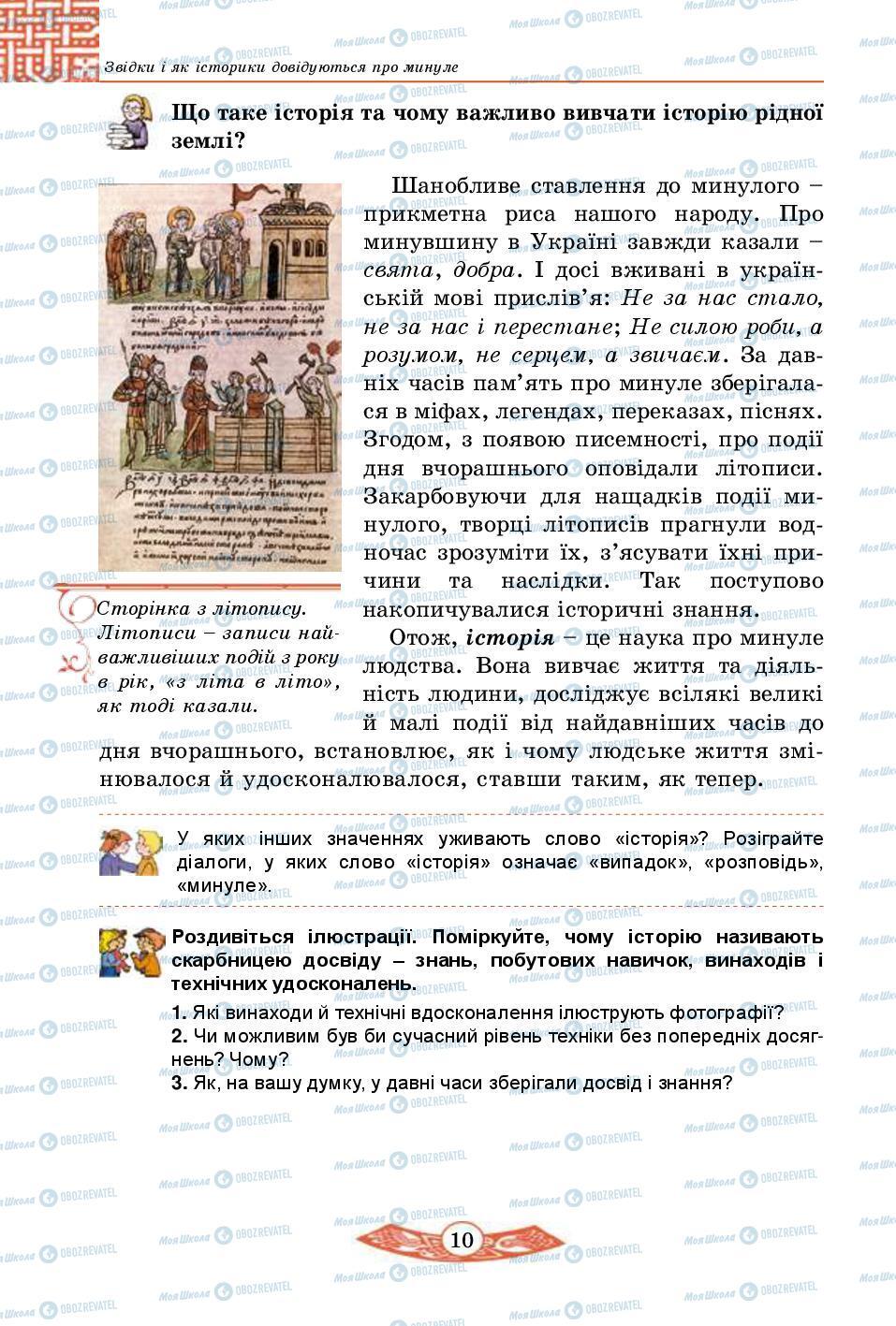Підручники Історія України 5 клас сторінка 10