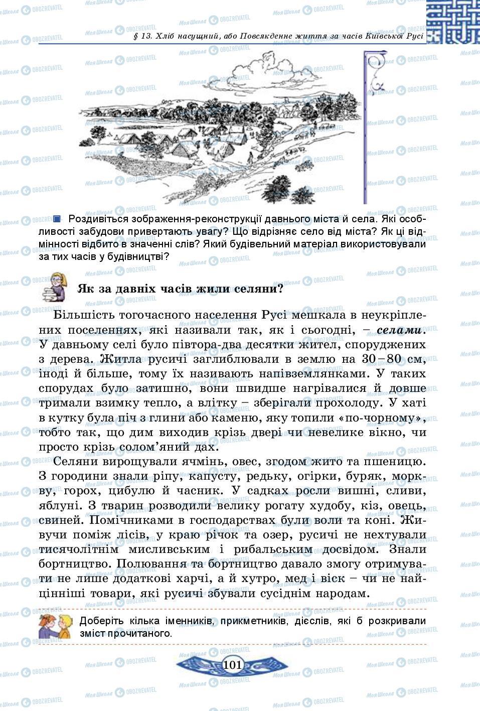 Підручники Історія України 5 клас сторінка 101