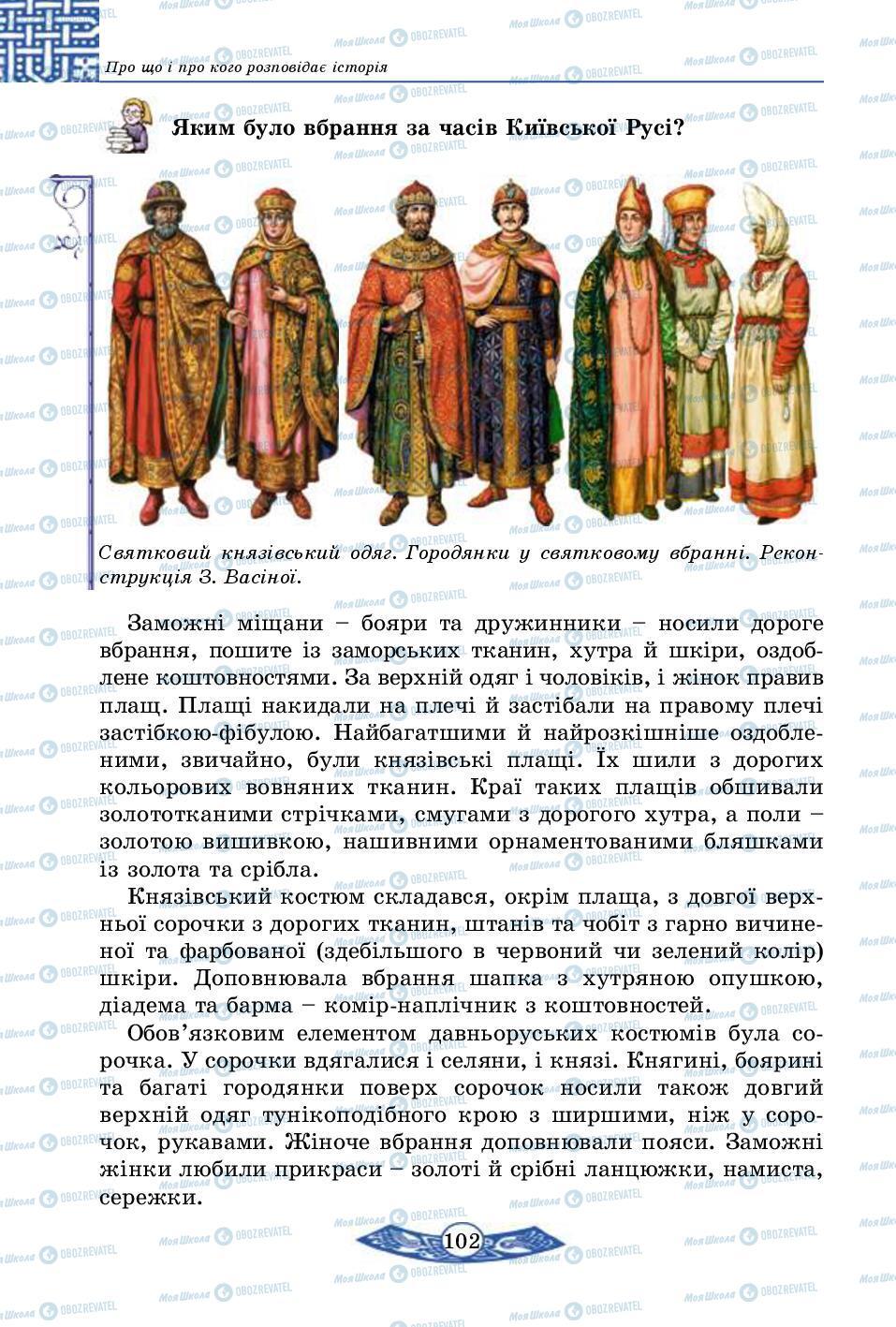 Учебники История Украины 5 класс страница 102