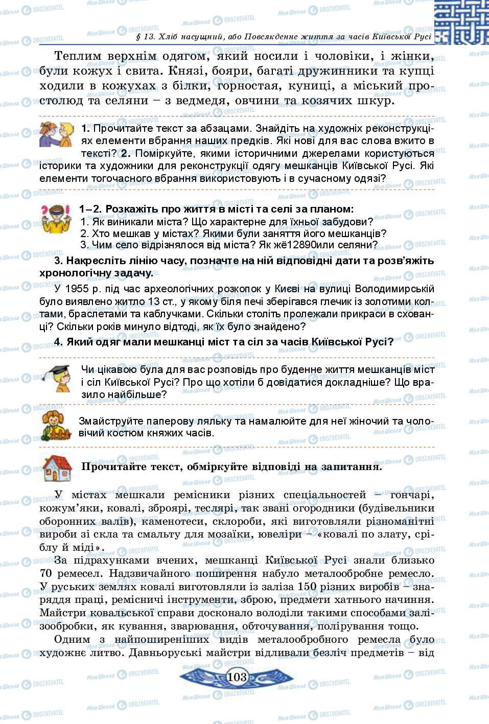 Підручники Історія України 5 клас сторінка 103