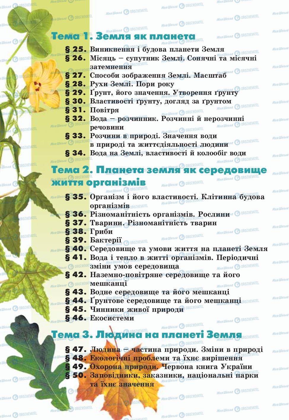 Учебники Природоведение 5 класс страница 105