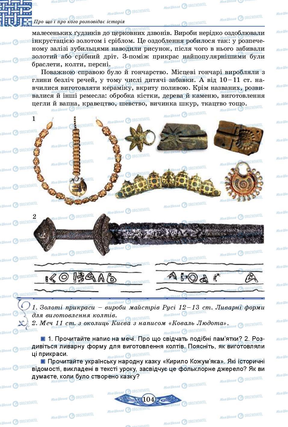 Учебники История Украины 5 класс страница 104
