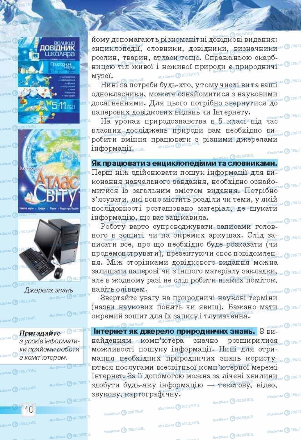 Учебники Природоведение 5 класс страница 10