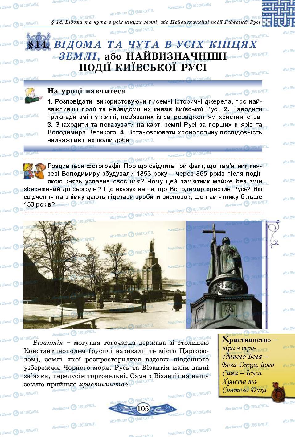 Підручники Історія України 5 клас сторінка 105