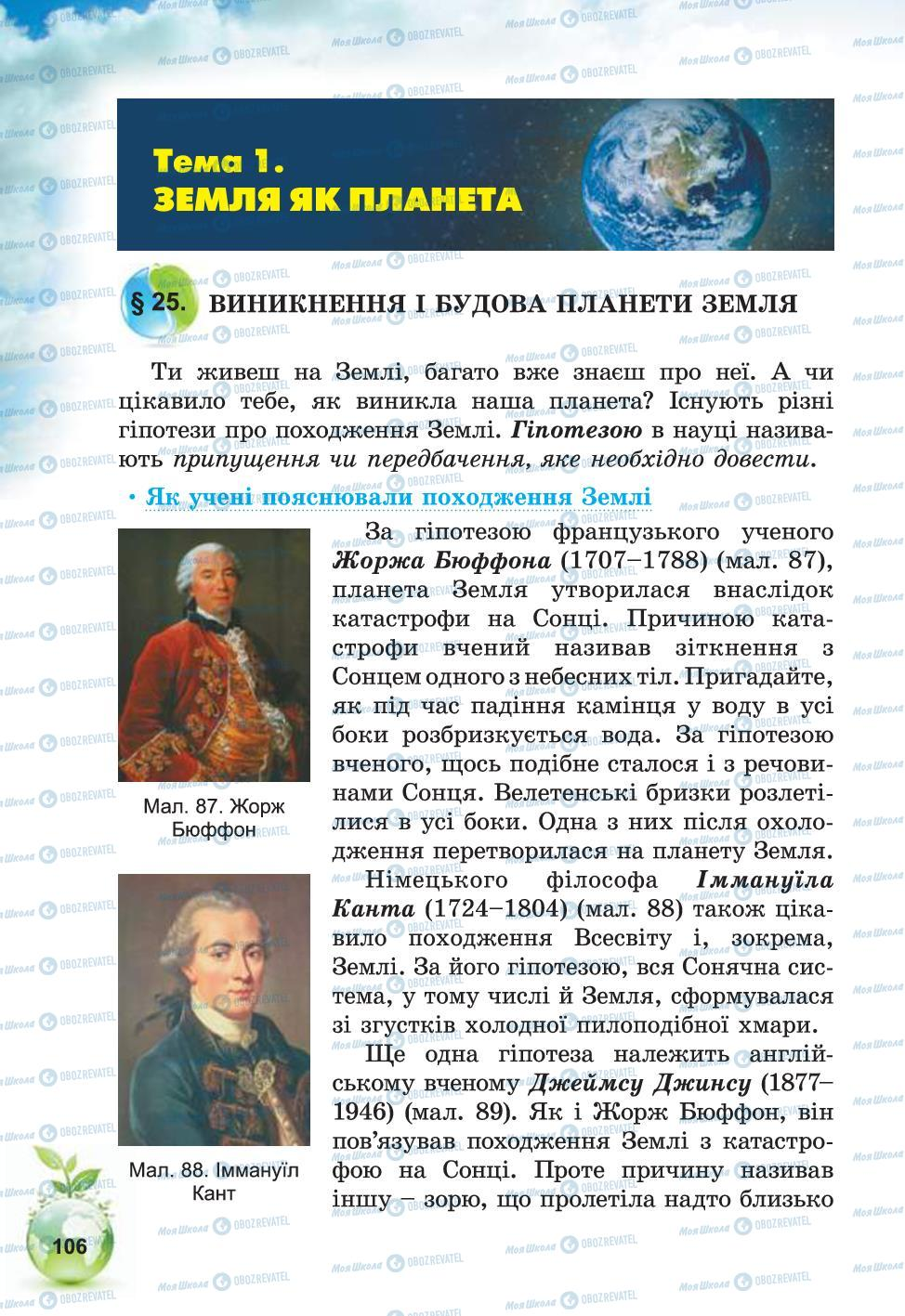 Учебники Природоведение 5 класс страница 106