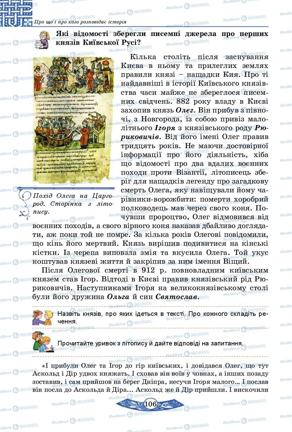 Підручники Історія України 5 клас сторінка 106