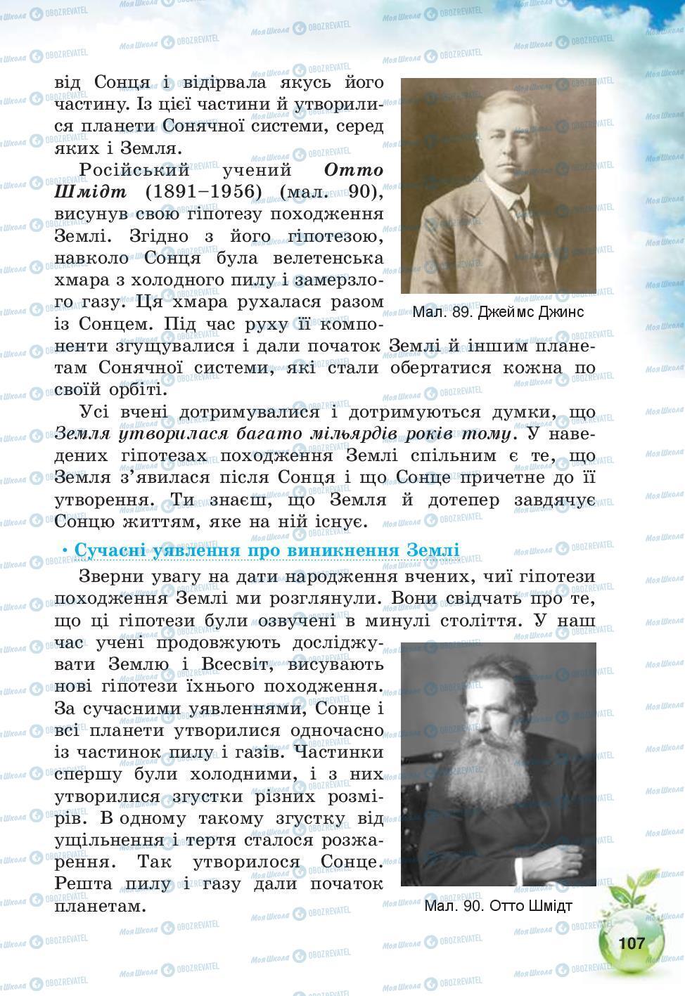 Учебники Природоведение 5 класс страница 107