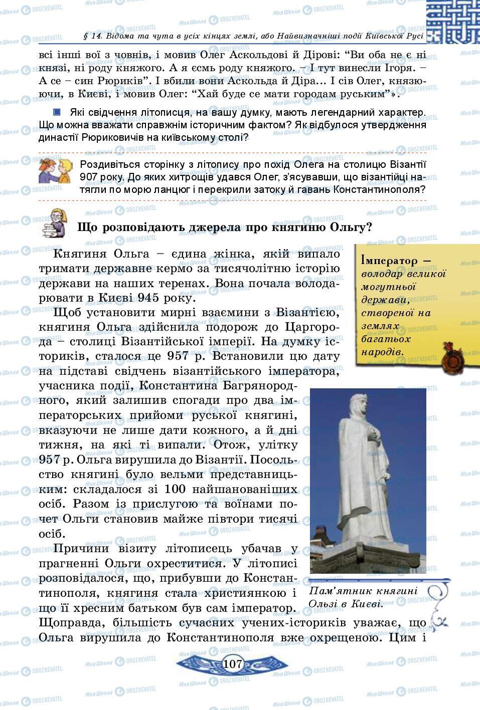 Підручники Історія України 5 клас сторінка 107