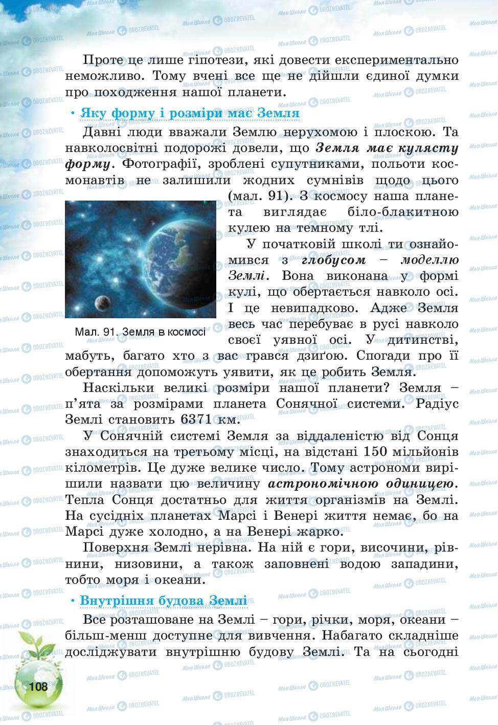 Учебники Природоведение 5 класс страница 108