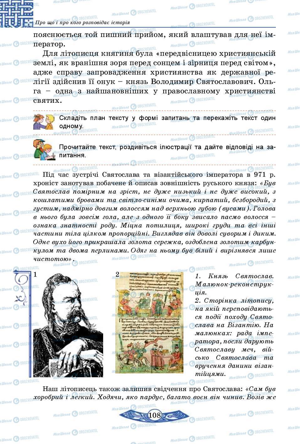 Підручники Історія України 5 клас сторінка 108