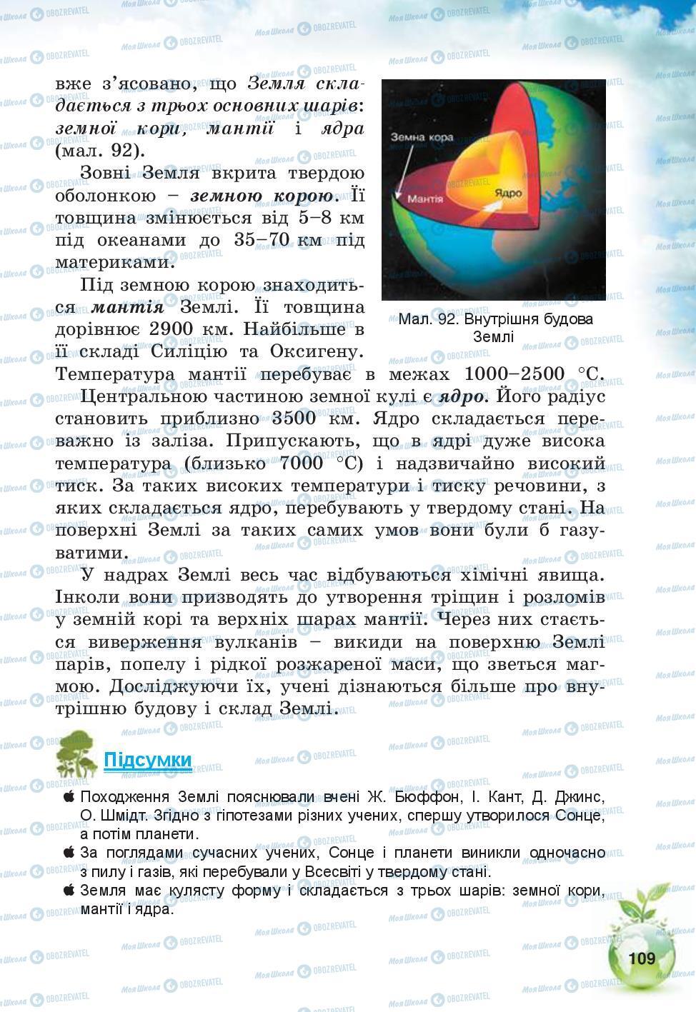 Учебники Природоведение 5 класс страница 109