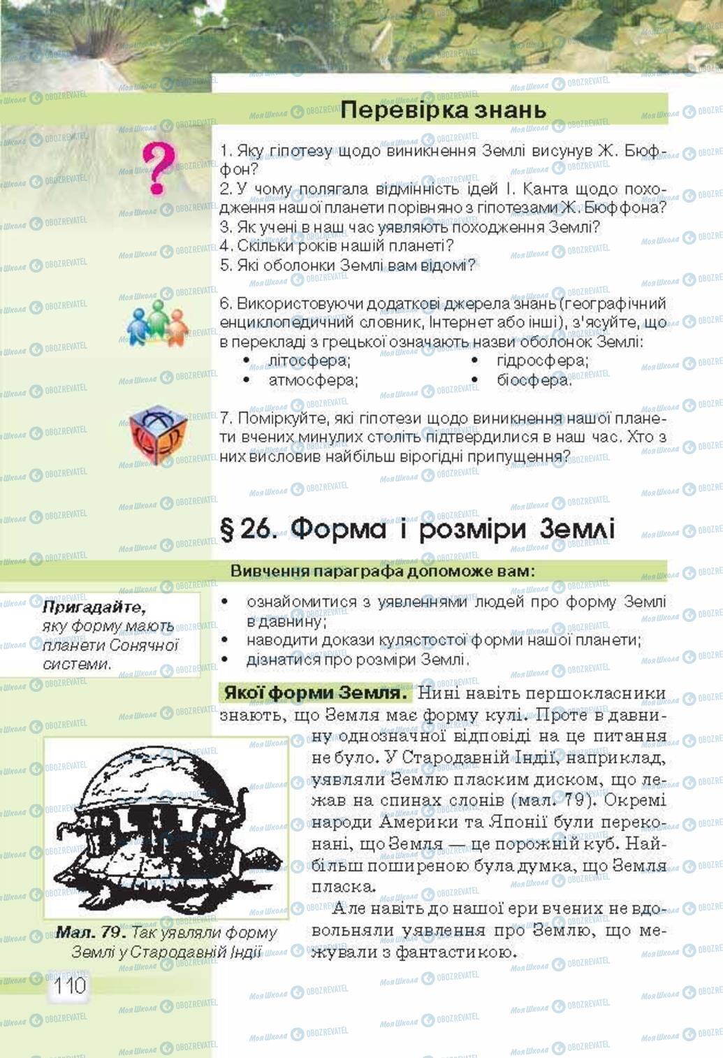 Підручники Природознавство 5 клас сторінка 110