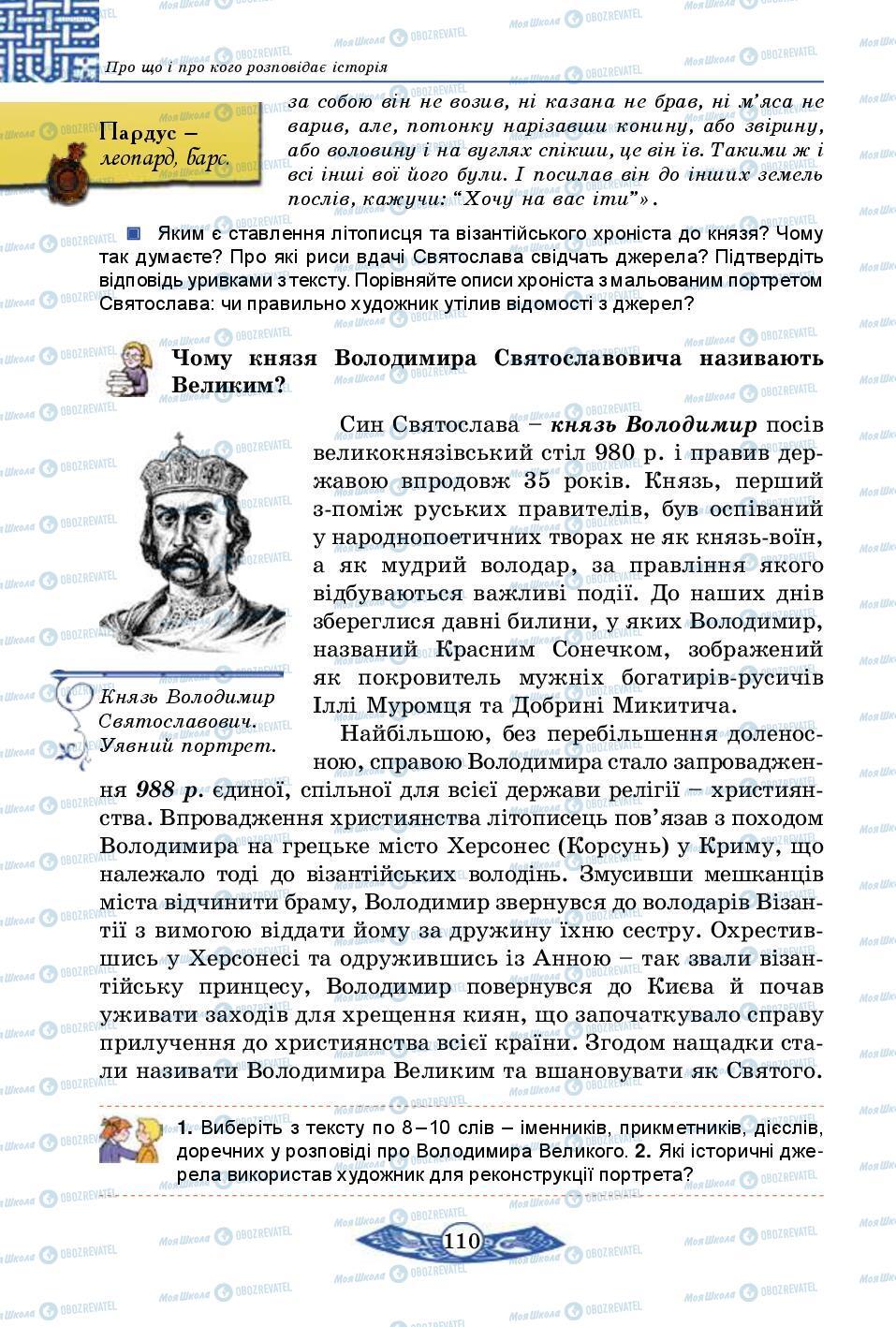 Підручники Історія України 5 клас сторінка 110