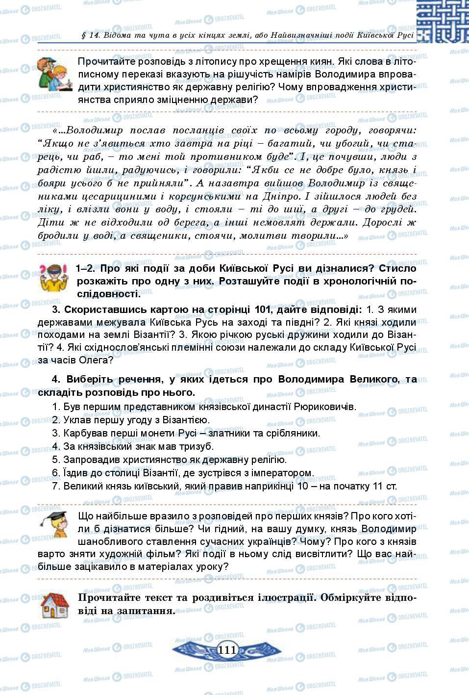 Підручники Історія України 5 клас сторінка 111