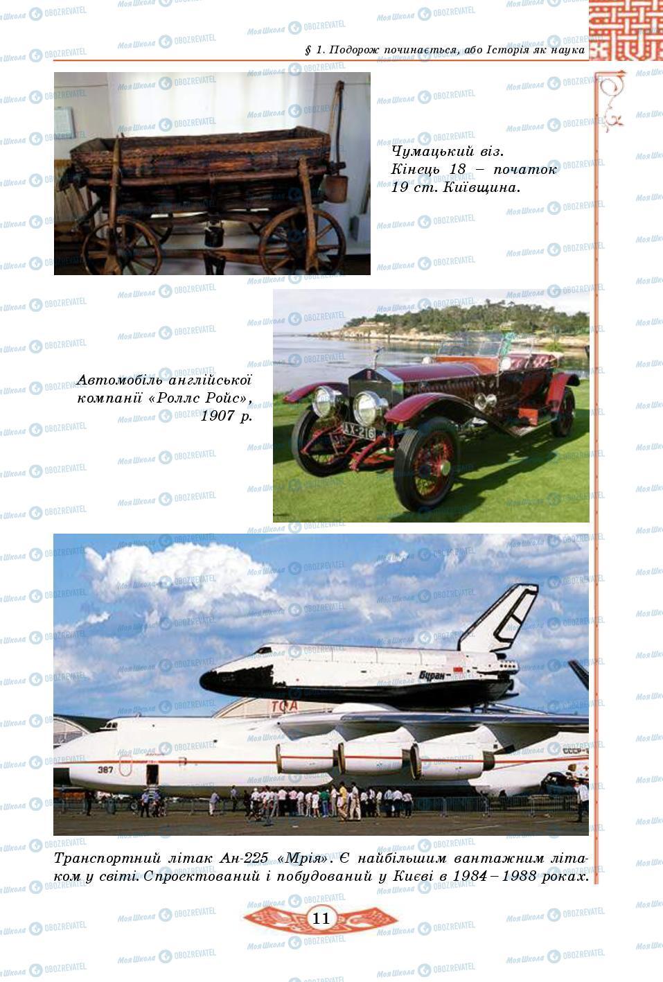 Підручники Історія України 5 клас сторінка 11