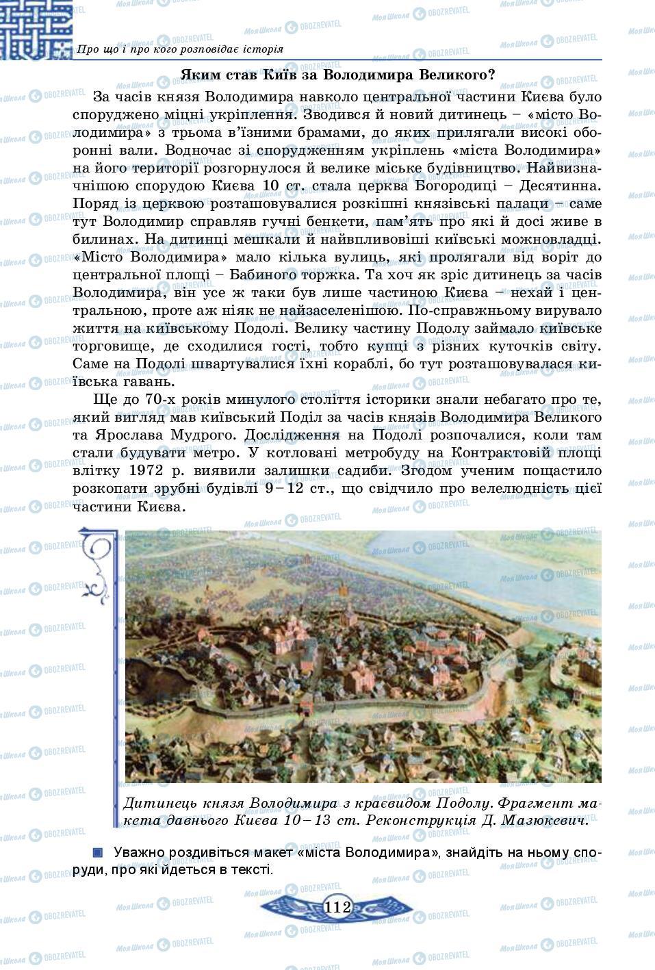 Підручники Історія України 5 клас сторінка 112
