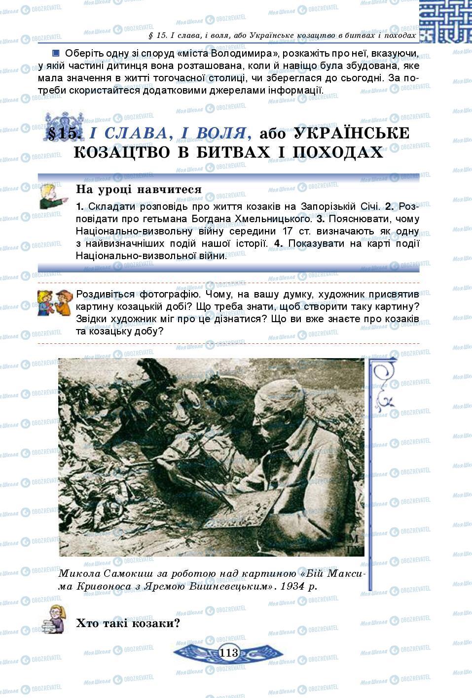Підручники Історія України 5 клас сторінка 113