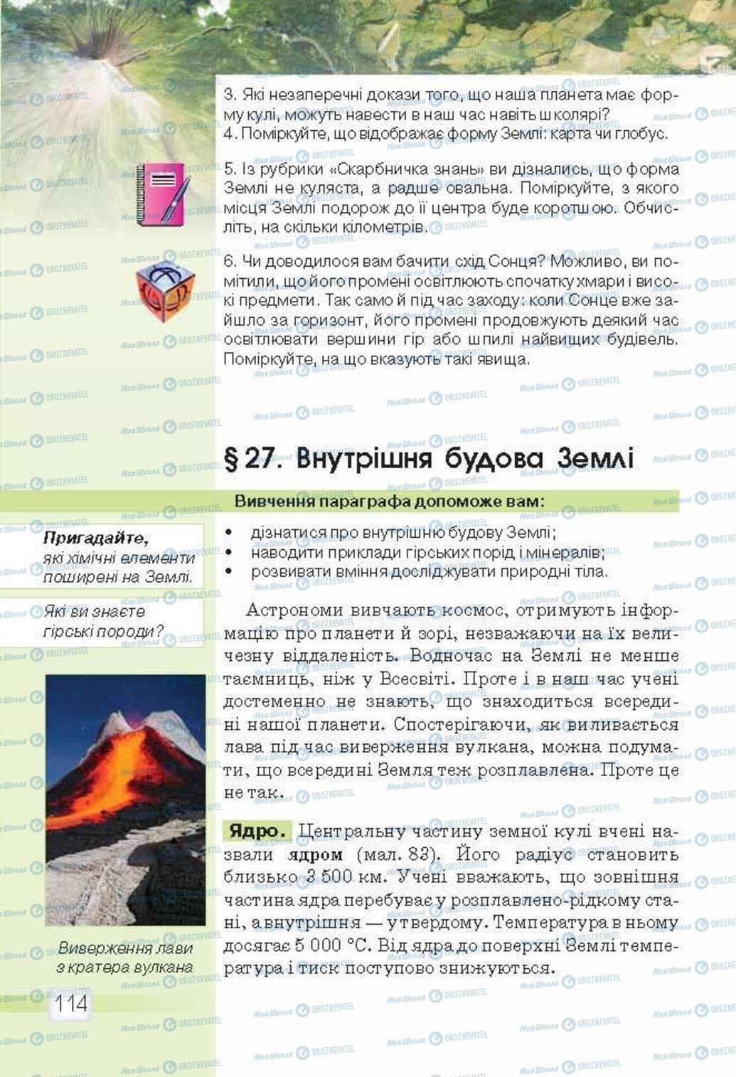 Учебники Природоведение 5 класс страница 114