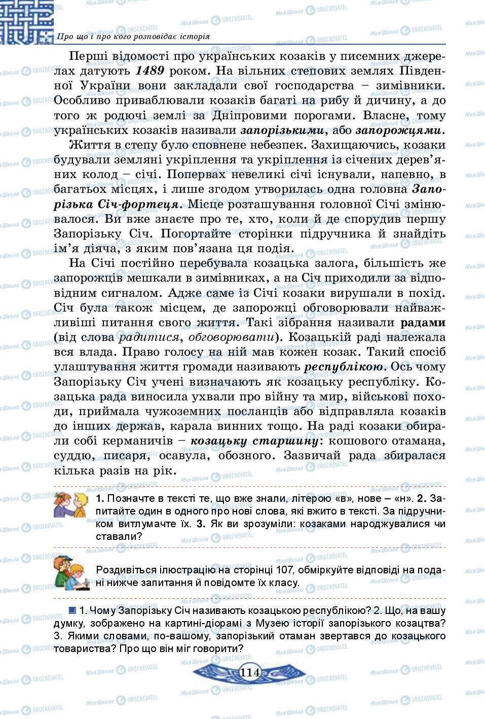 Підручники Історія України 5 клас сторінка 114