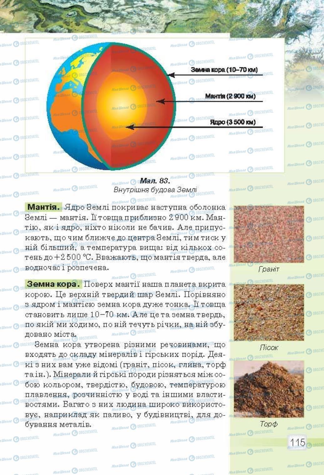 Підручники Природознавство 5 клас сторінка 115