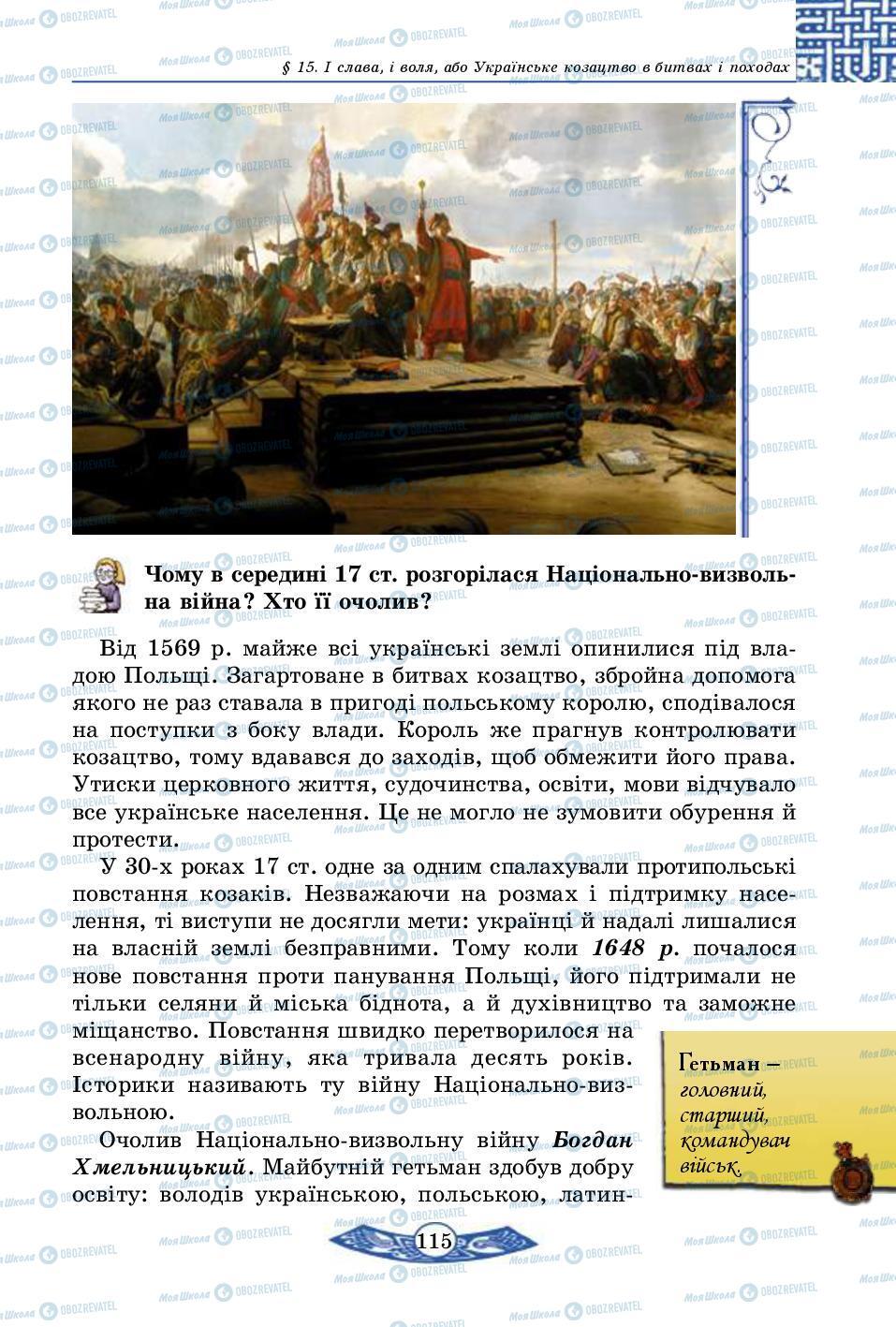 Підручники Історія України 5 клас сторінка 115