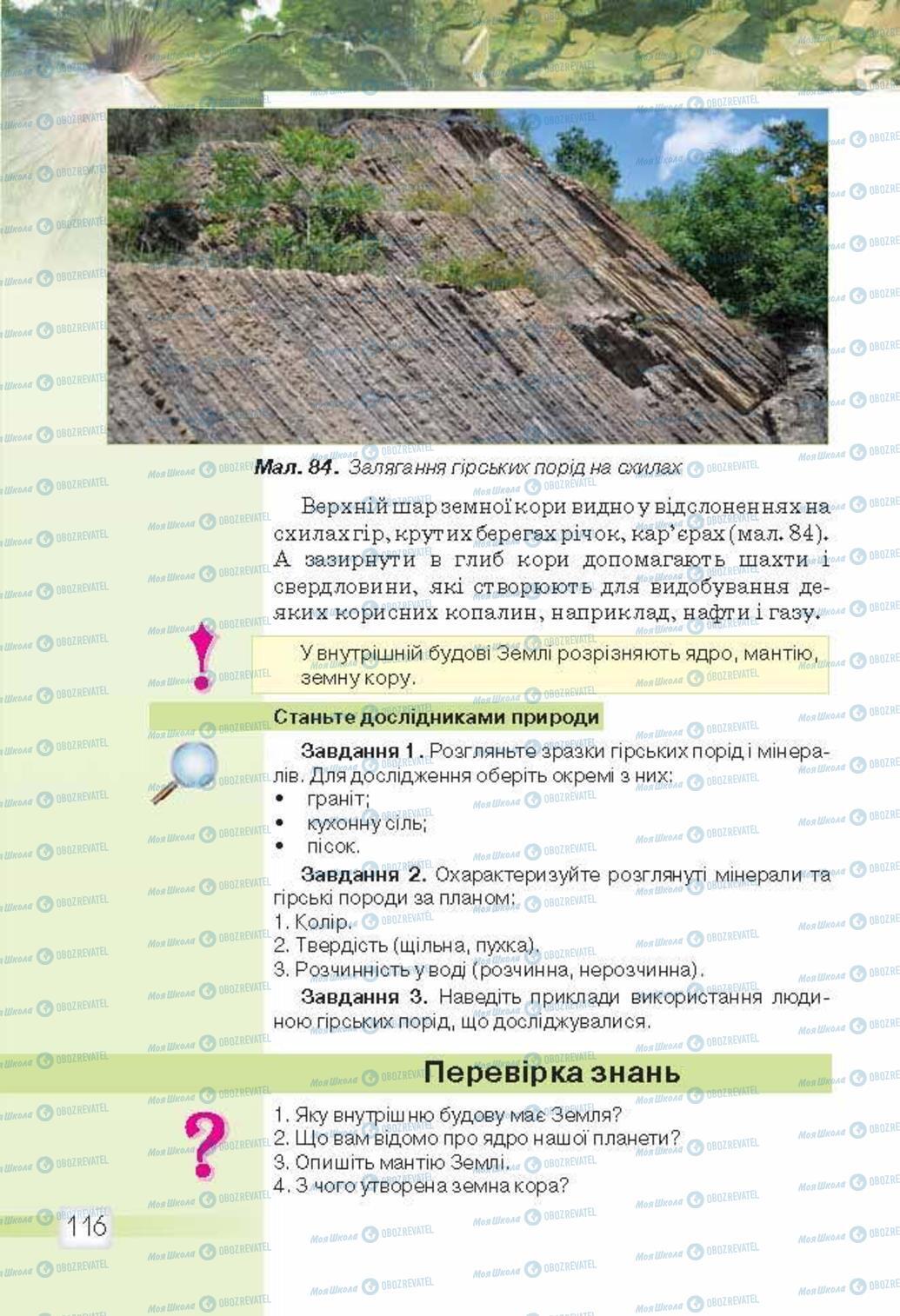 Підручники Природознавство 5 клас сторінка 116