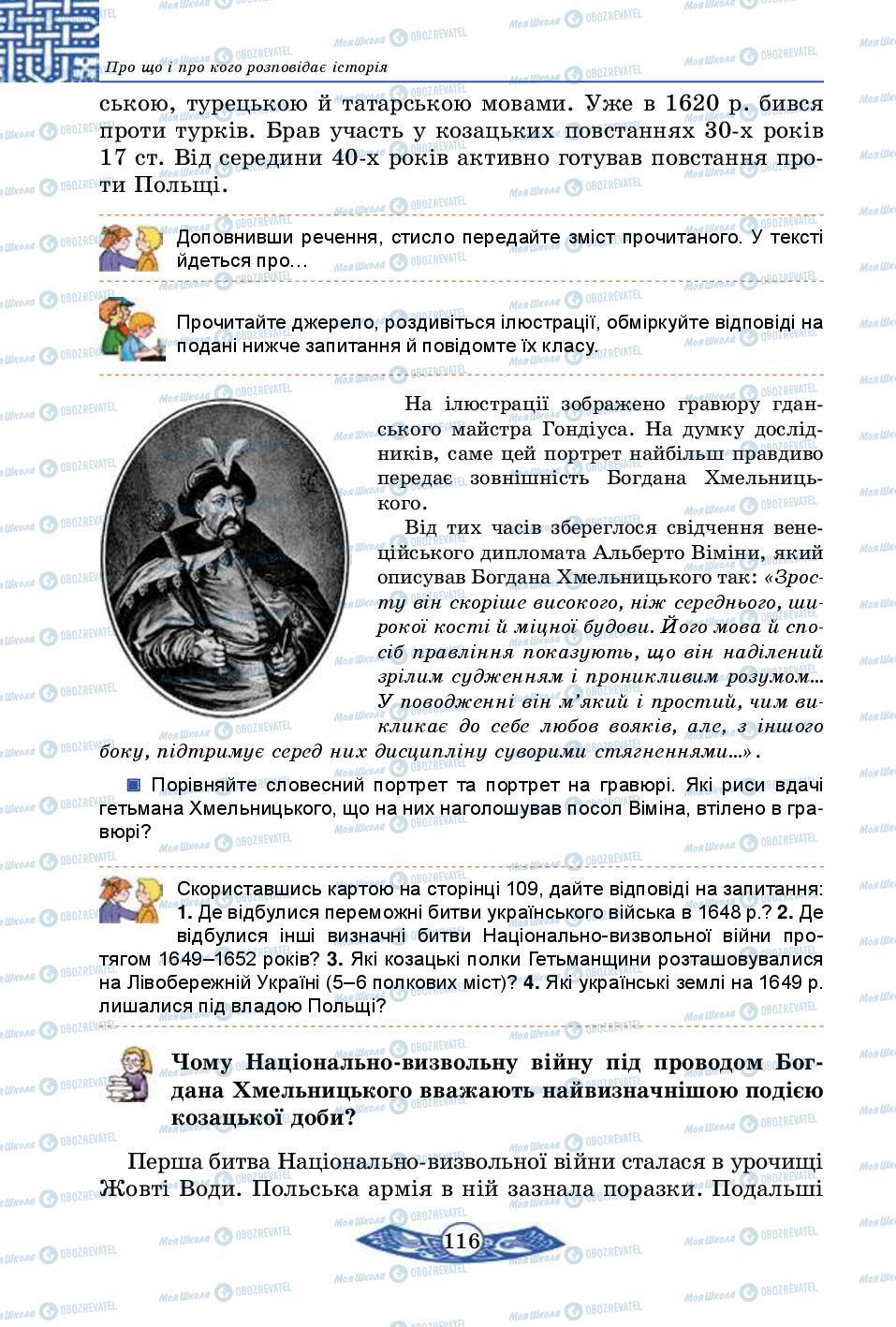 Підручники Історія України 5 клас сторінка 116