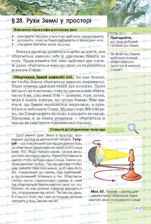Підручники Природознавство 5 клас сторінка 117
