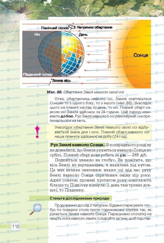 Учебники Природоведение 5 класс страница 118