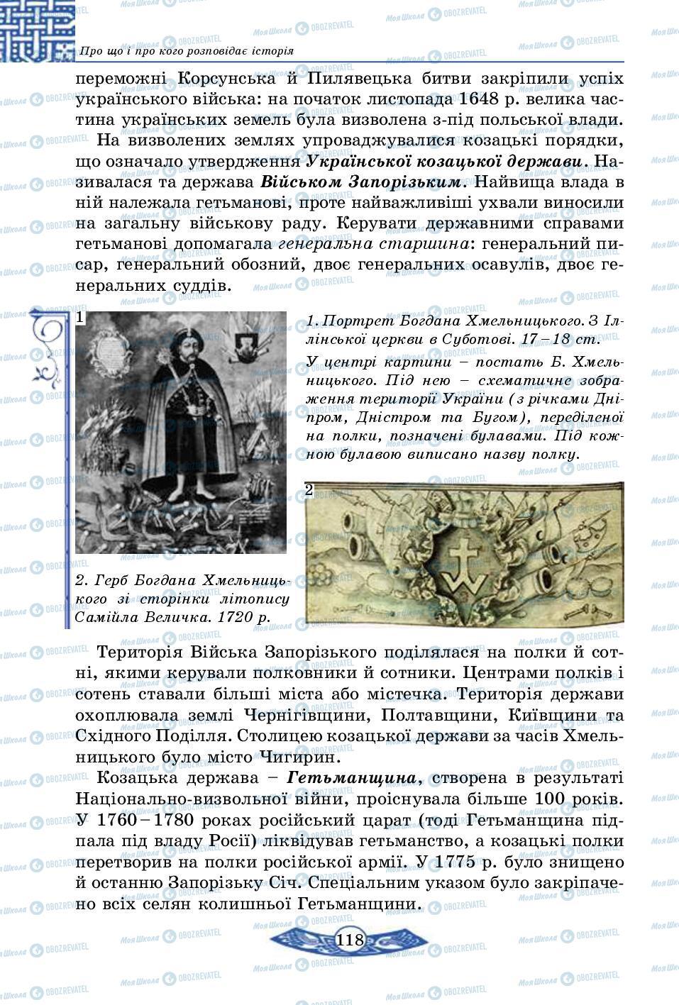 Підручники Історія України 5 клас сторінка 118